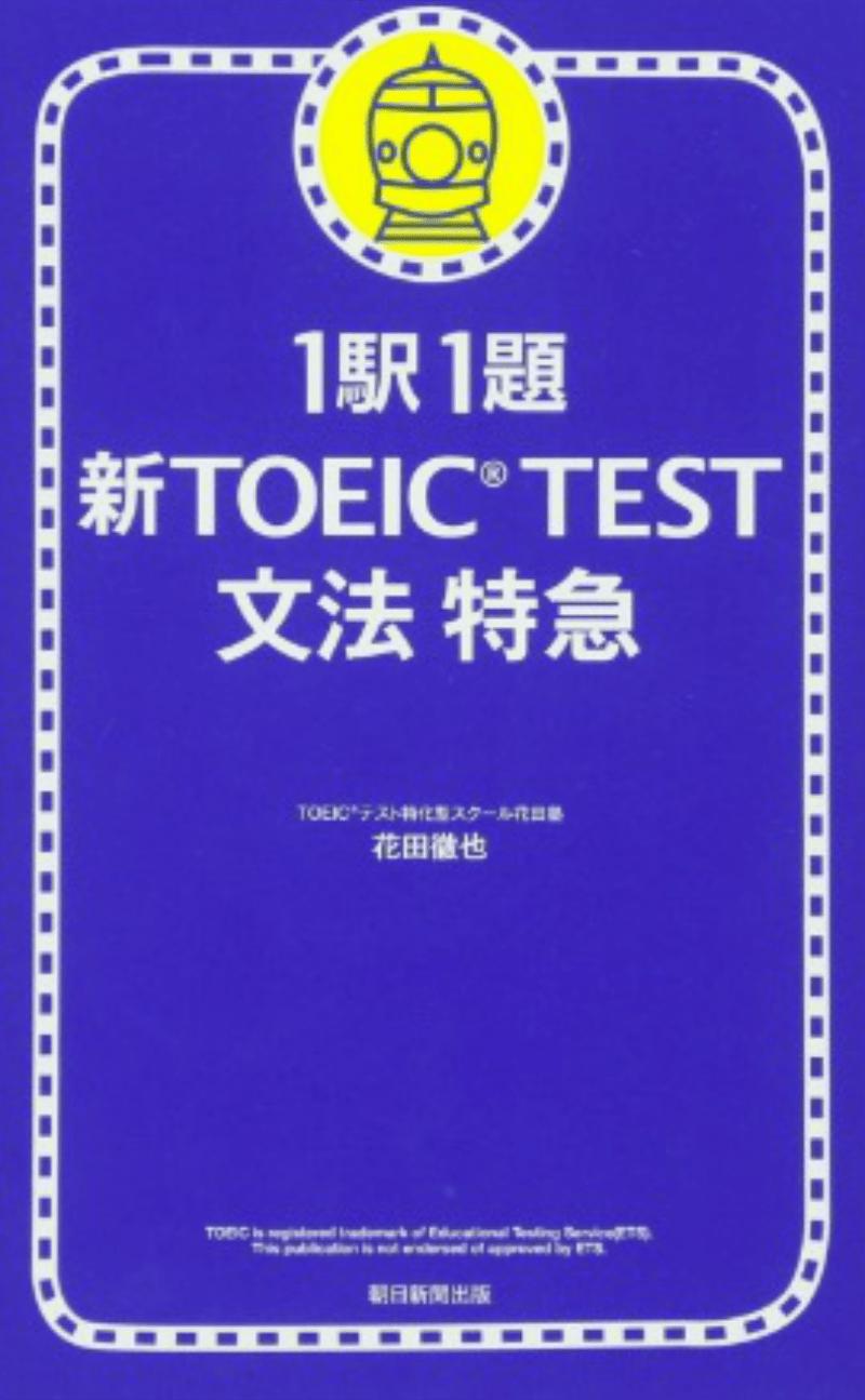 1駅1題 新TOEIC TEST文法特急