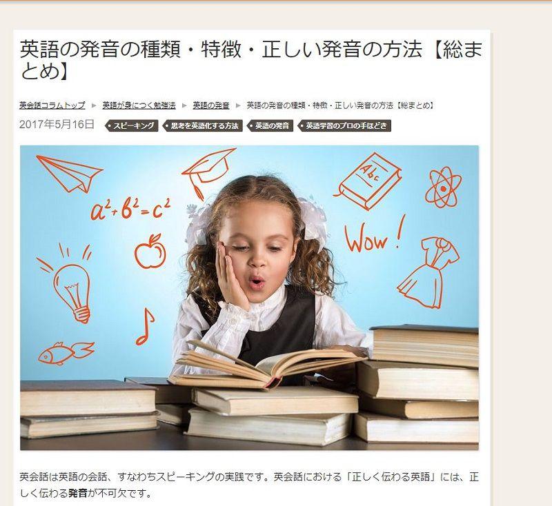 weblio 英会話コラム