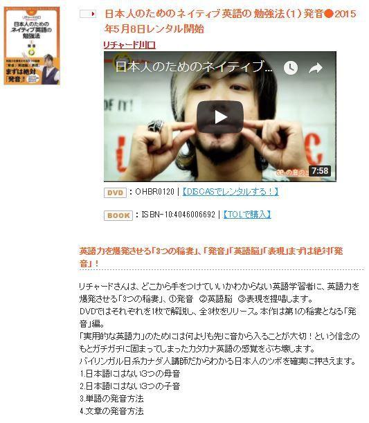 日本人のためのネイティブ英語の勉強法(1)発音