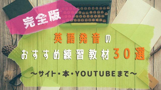 【完全版】英語発音のおすすめ練習教材30選~サイト・本・Youtubeまで~-min