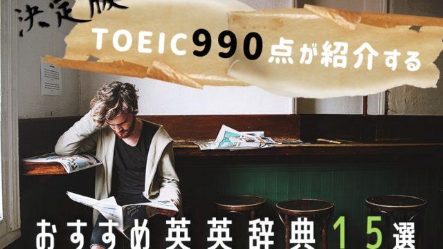 【決定版】TOEIC990点が紹介するおすすめ英英辞典15選
