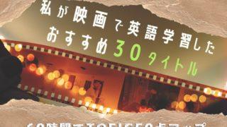 【60時間でTOEIC50点アップ】私が映画で英語学習したおすすめ30タイトル-min