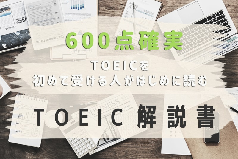 【600点確実】TOEICを初めて受ける人がはじめに読むTOEIC解説書