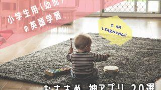 小学生用(幼児)の英語学習おすすめ神アプリ20選