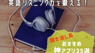 英語リスニング力を鍛える!聞き流し系おすすめ神アプリ35選-min