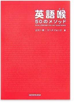 CD付 英語喉 50のメソッド