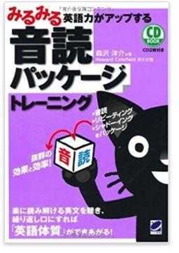 みるみる英語力がアップする音読パッケージトレーニング(CD BOOK)