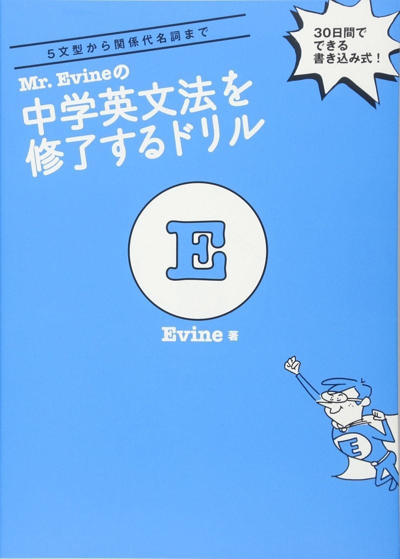 【「話せる」ための音声(MP3)DLプレゼント付】 M2. Evine の中学英文法を修了するドリル (Mr. Evine シリーズ)