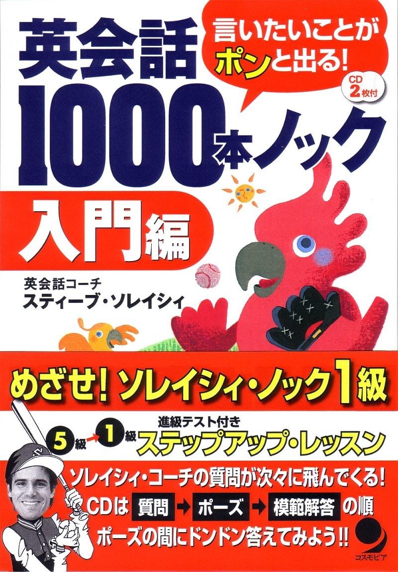 英会話1000本ノック[入門編]