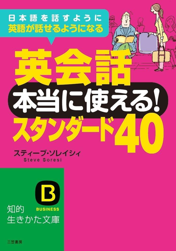 英会話 本当に使える!スタンダード40: 日本語を話すように英語2話せるようになる (知的生きかた文庫)