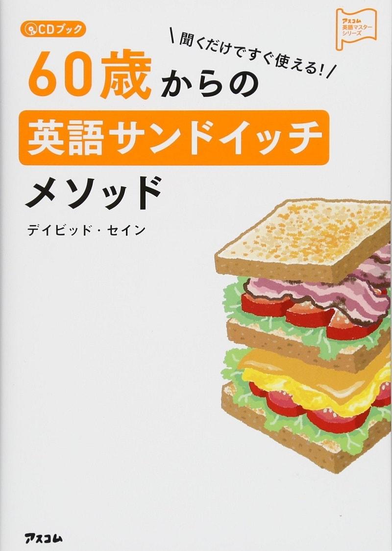 CDブック 聞くだけですぐ使える! 60歳からの英語サンドイッチメソッド (アスコム英語マスターシリーズ)