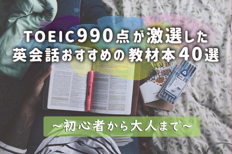 TOEIC990点が激選した英会話おすすめの教材本40選~初心者から大人まで
