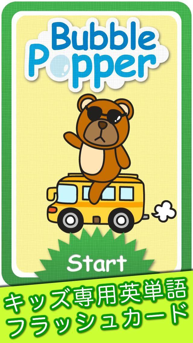 バブルポッパー3 食器と食物編 ネイティブ英語発音を楽しく学習できる幼児用英単語カード