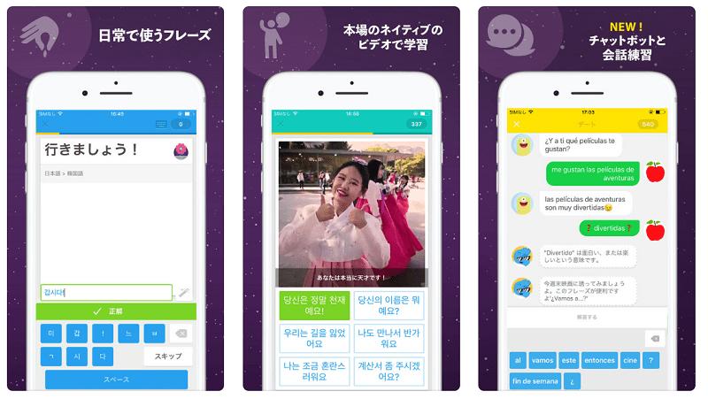 Memrise 語学学習アプリ