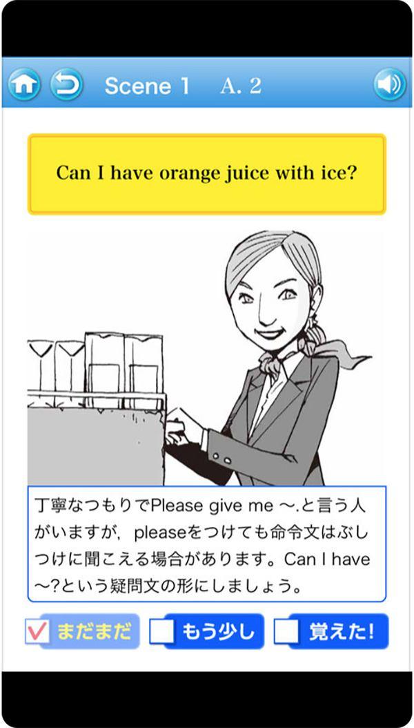 絵で見てパッと言う英会話トレーニング【海外旅行編】