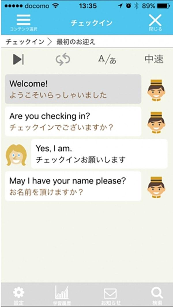 ホテルで働く人の接客英会話