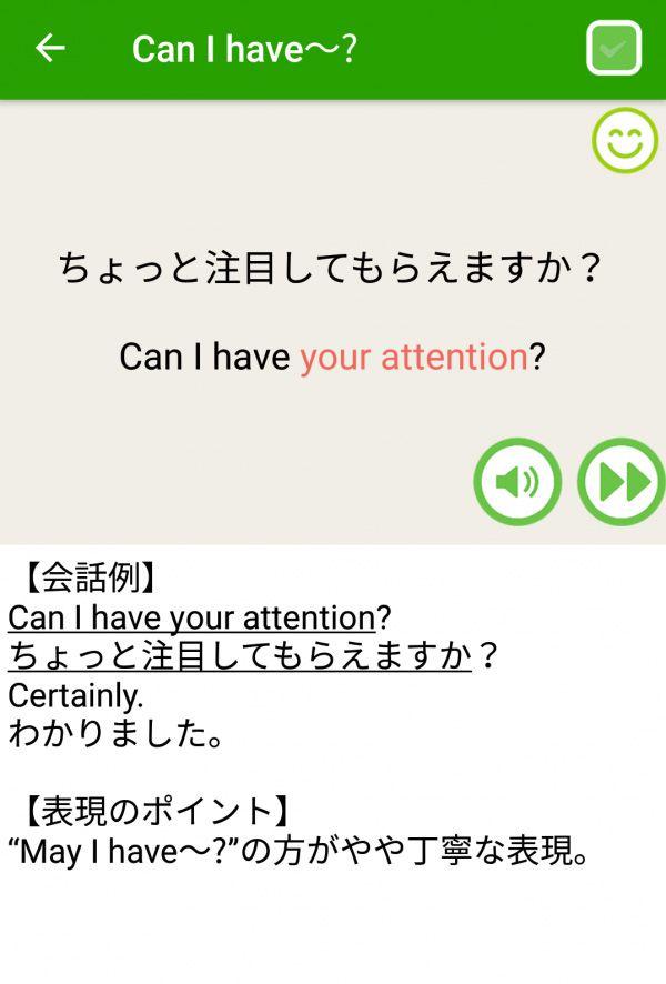 日常英会話表現 - ネイティブが使う72の定番英語表現