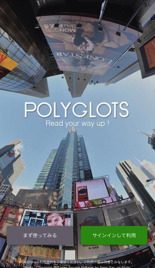 POLYGLOTS(ポリグロッツ)