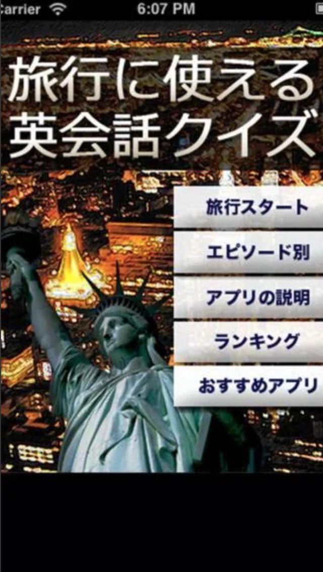旅行英会話クイズ ~アメリカを舞台とした海外旅行ストーリー~