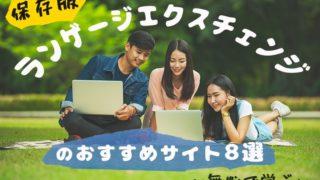 【保存版】ランゲージエクスチェンジのおすすめサイト8選~無料で学ぶ~