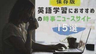 【保存版】英語学習におすすめの時事ニュースサイト15選