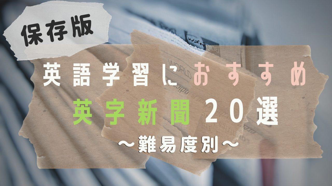 【保存版】英語学習におすすめ英字新聞20選~難易度別~-min