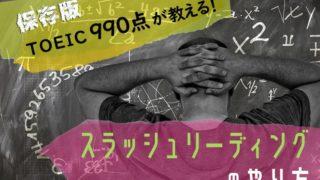 【保存版】TOEIC990点が教える!スラッシュリーディングのやり方
