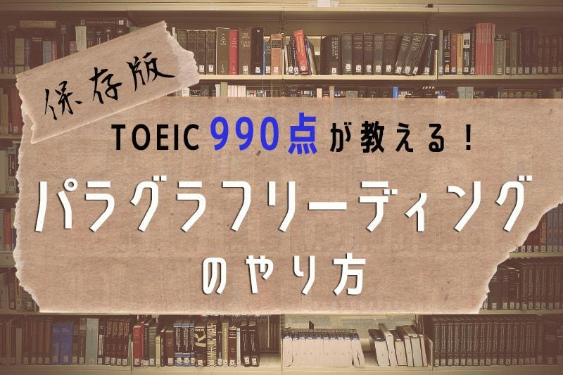 【保存版】TOEIC990点が教える!パラグラフリーディングのやり方