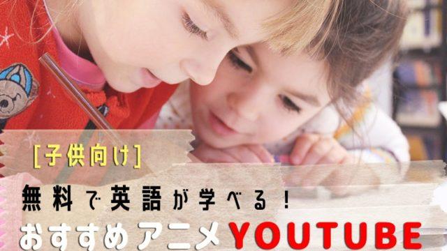 【子供向け】無料で英語が学べる!おすすめアニメYoutube