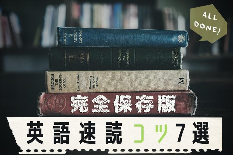 【完全保存版】英語速読コツ7選-
