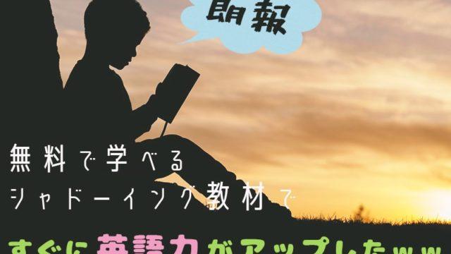 【朗報】無料で学べるシャドーイング教材ですぐに英語力がアップしたw