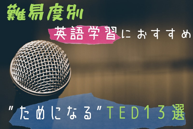 TED 英語
