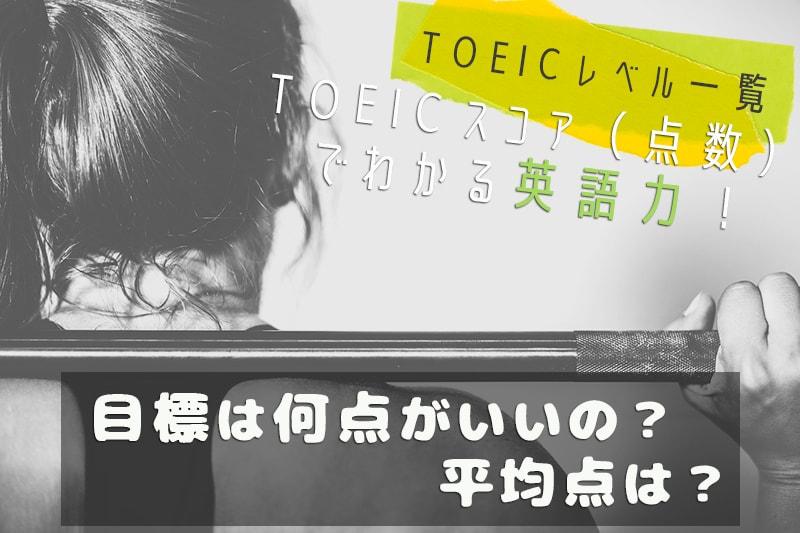 【TOEICレベル一覧】TOEICスコア(点数)でわかる英語力!目標は何点がいいの?平均点は?