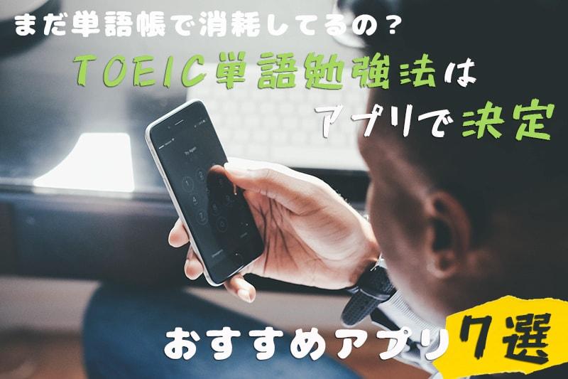 まだ単語帳で消耗してるの?TOEIC単語勉強法はアプリで決定【おすすめアプリ7選】