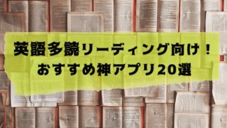英語多読リーディング向け!-min