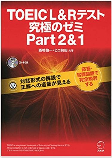 TOEIC(R)L&Rテスト究極のゼミPart2&1