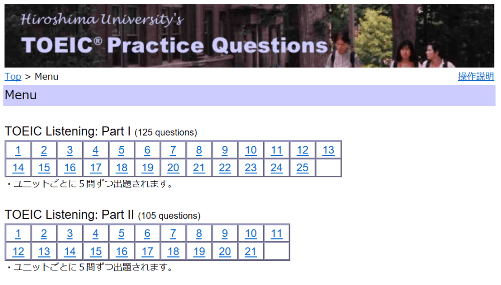 TOEIC Practice Menu