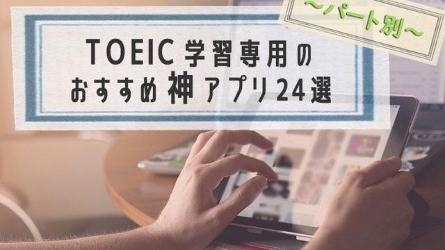 TOEIC学習専用のおすすめ神アプリ24選~パート別