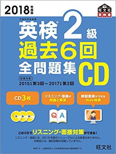 過去6回全問題集CD