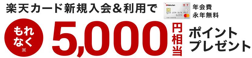 楽天5000円