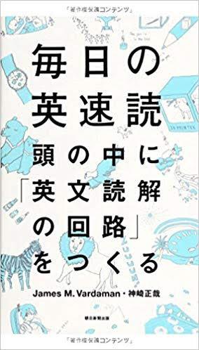 「毎日の英速読 頭の中に「英文読解の回路」をつくる」