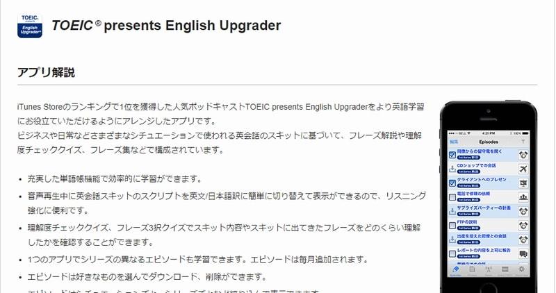 English Upgrader TOEIC公式アプリ(無料)