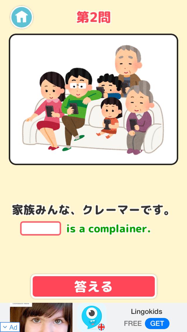 オトナの英語