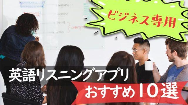 【ビジネス専用】英語リスニングアプリおすすめ10選-min