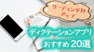 【リーディング力アップ】ディクテーションアプリおすすめ20選-min