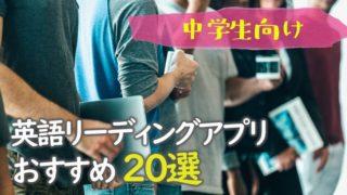 【中学生向け】英語リーディングアプリおすすめ20選-min