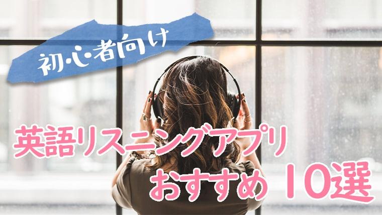 【初心者向け】英語リスニングアプリおすすめ10選-min