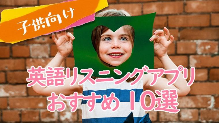 【子供向け】英語リスニングアプリおすすめ10選-min