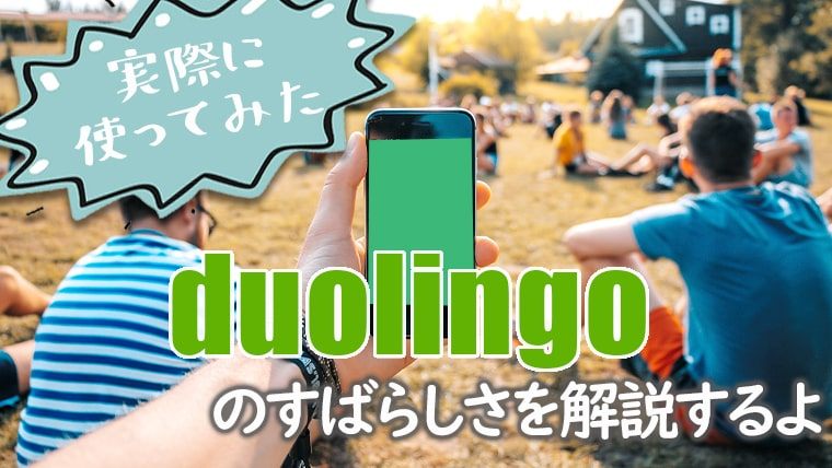 【実際に使ってみた】duolingoのすばらしさを解説するよ-min