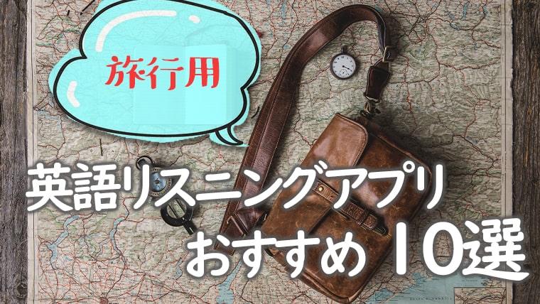 【旅行用】英語リスニングアプリおすすめ10選-min